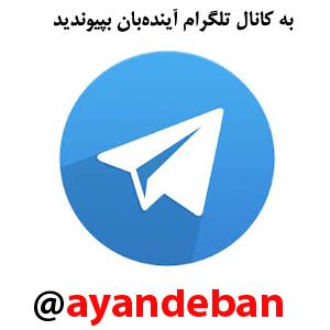 telegramm-ayandeban