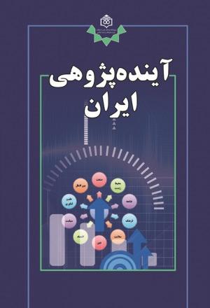 iran-fs-book-b
